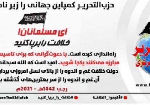 دفتر مرکزی: فعالیتهای جهانی حزب التحریر به مناسبت یادبود از صدمین سالگرد سقوط خلافت 1442هـ - 2021م