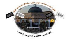 مسجد اقصی از امت اسلامی و ارتش های مسلمانان نصرت تأسیس خلافت و آزادی فلسطین را می طلبد