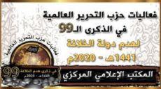 پایان کمپاینِ یادبود از سالروز سقوط خلافت اسلامی