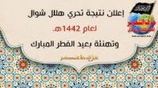 اعلان نتیجۀ رؤیت هلالِ ماه شوال 1442هـ.ق و مبارکباد به مناسبت عید سعید فطر!