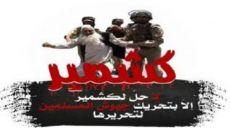 جهاد یگانه راه آزادسازی کشمیر است، نه مطالبۀ عادیسازی روابط با مودی!