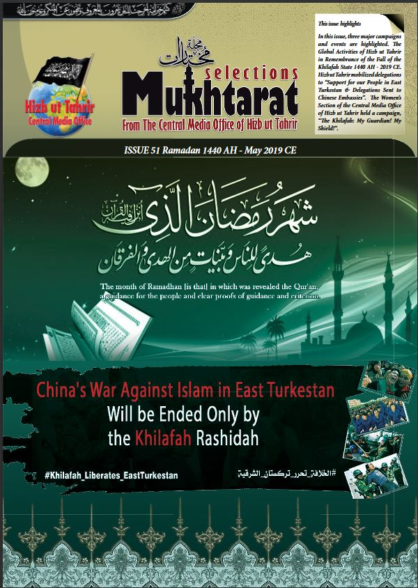 mukht 52 eng cover