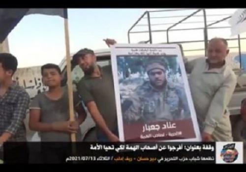 """Wilayah Syria: Kisimamo cha Deir Hassan """"Waacheni Huru Watu wa Hima Ili Umma Uhuike!"""""""