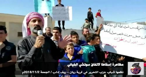 Suriye Vilayeti: El-Reyyan'de Hain Soçi Konferansı Reddeden Gösteri