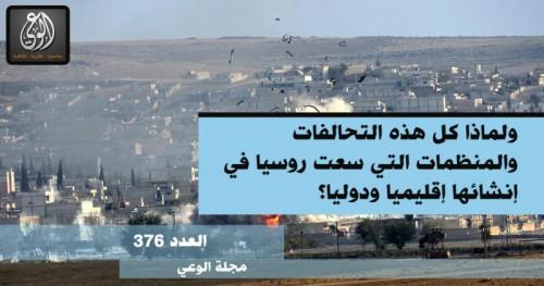 Al-Waie Dergisi Sayı 376 Öne Çıkanlar