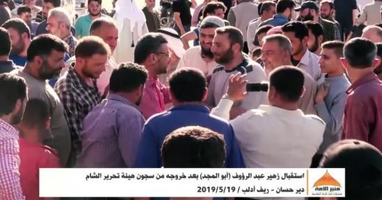 Ümmetin Minberi: Heyet Tahrir el Şam grubu zindanından serbest bırakılışından sonra Zuheyr Abdulrauf'a sıcak karşılama