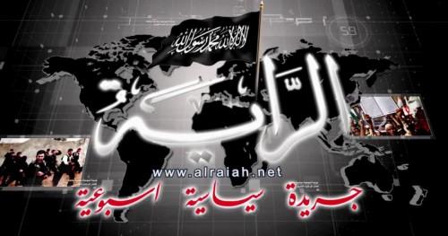 Al-Raya Gazetesi Sayı 173 Öne Çıkanlar