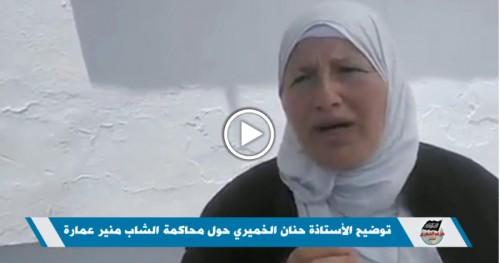 Tunus Vilayeti: Üstad Münir Umara'nın Yargılanması
