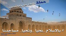 Hükümet, Allah'ın Diniyle Mücadeleyi Derinleştirmek İçin Camilerin Kapalı Kalmasını Uzatıyor